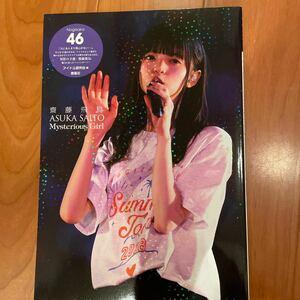 齋藤飛鳥 Mysterious Girl 乃木坂46 (書籍) [鹿砦社]