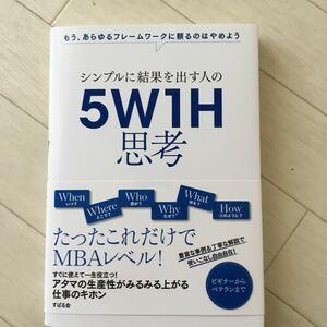 シンプルに結果を出す人の5W1H思考 もう、あらゆるフレームワークに頼るのはやめよう/渡邉光太郎