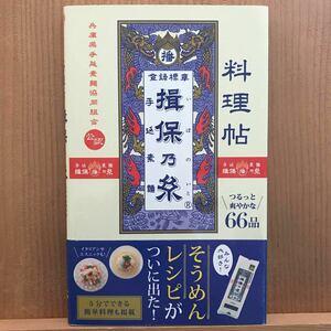 料理帖揖保乃糸/兵庫県手延素麺協同組合/レシピ