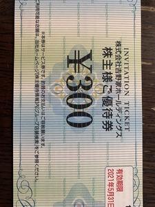 ☆即決!送料無料!☆吉野家 株主様ご優待券 / 株主優待券 3,000円分(300円券×10枚)切手OK!☆