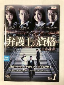 韓国ドラマ 弁護士の資格 レンタル落ち