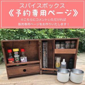 【予約専用ページ】スパイスボックス 1段引き出し 可動棚