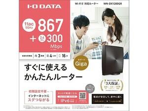 IO DATA WN-DX1200GR Wi-Fiルーター【HW05】