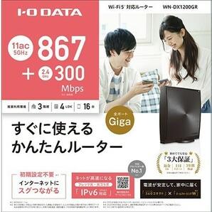 IO DATA WN-DX1200GR Wi-Fiルーター【HW06】