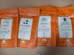 ルピシア① 紅茶ティーバッグ 4種