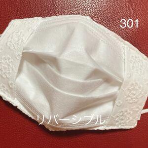 立体インナー リバーシブル              不織布マスクカバー