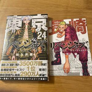 東京卍リベンジャーズ (24) (書籍) [講談社]