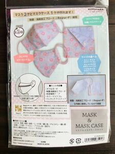 マスク、マスクケース製作キット