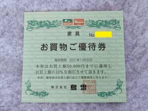 【送料無料】 島忠 家具 お買物ご優待券 株主優待券 10%割引(上限5万円)×1枚