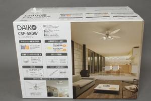 新品 未開封 DAIKO シーリングファン CSF-580W リモコン付 LEDユニットフラットランプ 電球色 5灯 4枚羽根 元箱有 #140 ※1713/10