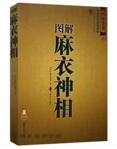 9787501237098 図解麻衣神相 四庫全書 占い 中国語書籍