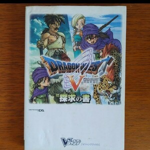 DS ドラゴンクエスト5 攻略本