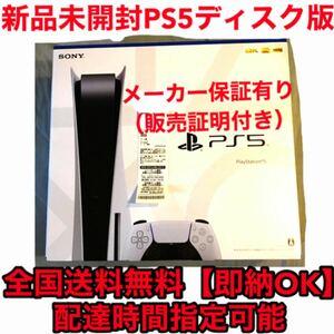 新品保証付PS5本体ディスクドライブ版PlayStation5プレステ5ソニープレイステーション5 CFI-1000A01即納対応