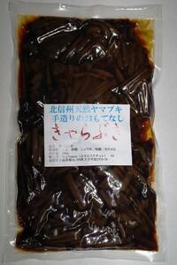 長野県産ヤマブキ使用きゃらぶき500g大特価ネコポス送料込(6)