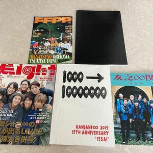 関ジャニ ライブ パンフレット