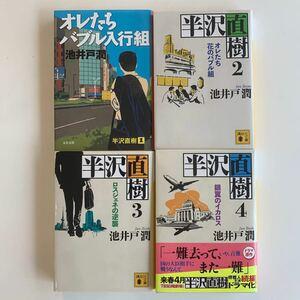 【まとめ売り】半沢直樹1〜4/池井戸潤