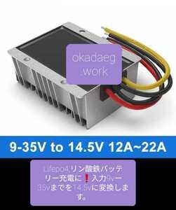 Lifepo4 リチウム 走行充電に 9vー35vを14.5に変換し
