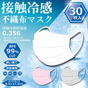 045B 処分特価 1箱30枚入ピンク色 ひんやり接触冷感の不織布マスク桃色 使い捨てマスク 細菌99%カット! ノーズワイヤー入り 普通サイズ