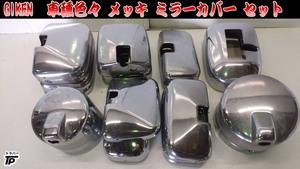 中古 トラック メッキ サイドミラー カバー 車種色々 まとめ売り 約50個 GIKEN