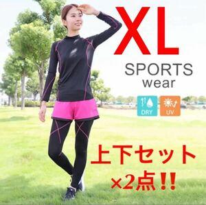 【上下セット×2】イビザストア スポーツウェア トップス パンツ一体型レギンス LL XL 長袖 2Lサイズ