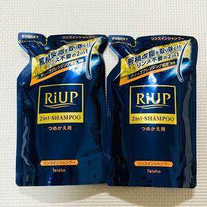 [大正製薬]リアップ スムースリンスインシャンプー 詰替え 350ml × 2個