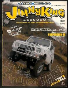 ★ジムニーキング 2007年 2月号 002 最強のJB23-6型の真実★エスクード 改造 スズキ ジムニー キング SJ10 SJ30 JA11 JA22 JB23 カスタム
