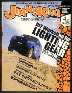 ★ジムニーキング 2008年 4月号 009 基本 メンテナンス DIY★エスクード 改造 スズキ ジムニー キング SJ10 SJ30 JA11 22 JB23 カスタム
