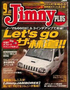★JIMNY PLUS ジムニープラス 2010年 9月号 No.35 改造★林道 テクニック スズキ ジムニー プラス SJ10 SJ30 JA11 JA22 JB23 カスタム 整備