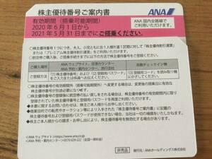 ANA全日空株主優待券1枚 有効期限5/31→11/30に変更 ※優待番号&パスワードのみの通知