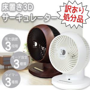 訳あり品処分品!限定特価★ 扇風機よりもパワフル送風のサーキュレーター 3Dサーキュレーター 360度送風