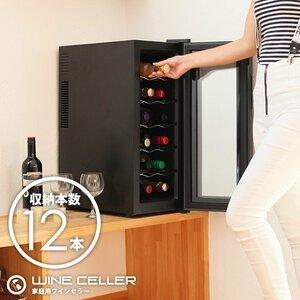 訳ありB級品◆B ワインセラー 12本収納 家庭用 タッチパネル式 LED表示 ハーフミラー ペルチェ方式