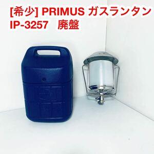希少!PRIMUS プリムス ガスランタン IP-3257