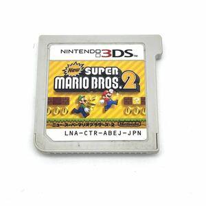 ★中古品★ 即納 ニュースーパーマリオブラザーズ2 ソフトのみ Nintendo 3DS ニンテンドー New SUPER MARIO BROS 2