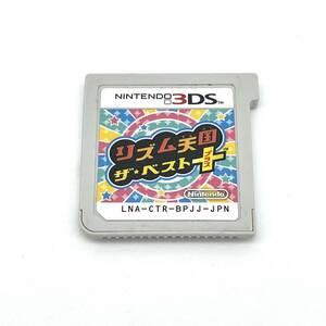 ★中古品★ 即納 リズム天国ザ・ベスト+ ソフトのみ Nintendo 3DS ニンテンドー プラス
