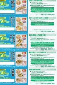 【優待券】餃子の王将 ★ 優待クーポン 5枚綴り ★ 2枚セット 即決 ♪
