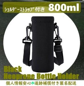 新品 黒 800ml 0.8リットル ショルダーストラップ付き ボトルカバー ボトルケース 水筒ケース 水筒カバー ボトルキャリー
