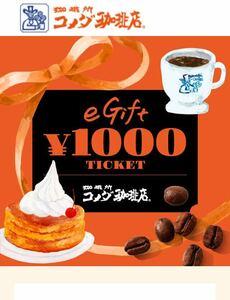 コメダ珈琲1000円分チケット、クーポン利用
