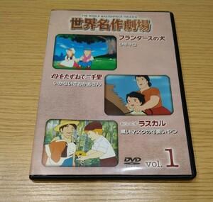 世界名作劇場 DVD Vol.1