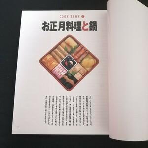 料理本 レシピ本 オレンジページ COOK BOOK シリーズ お正月料理と鍋 7巻 おせち お節 和食