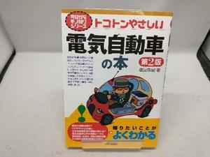 トコトンやさしい電気自動車の本 第2版 廣田幸嗣