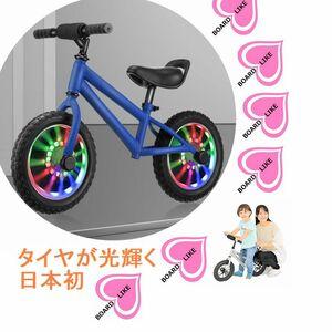 光輝くタイヤと本体■青色■10台限定■ボードライク■キックバイク■バランスバイク■ストライダー■光輝くタイヤへへんしんバイク