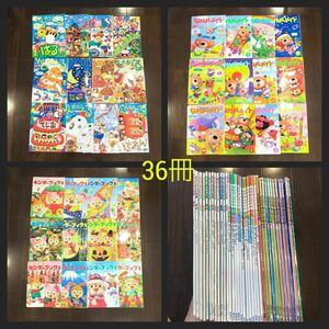 幼稚園 教材 月刊絵本 36冊 キンダーブック なかよしメイト かんがえる