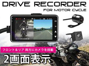 バイク用 ドライブレコーダー フロントカメラ&リアカメラ 前後カメラセット ドラレコ 防水 Gセンサー 駐車監視 ループ録画 140度広角