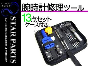 腕時計 修理 工具 基本セット 電池交換 ベルト交換 13点 ツール 電池交換 ベルト交換 調整 メンテナンス 手入れ