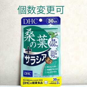 DHC 桑の葉+サラシア30日分×1袋 個数変更可