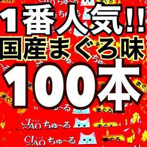 100本国産猫のおやつ いなばチャオちゅーる まぐろ味 ちゅ~る大量まとめチュール チャオシリーズ CIAO キャットフード マグロ 鮪