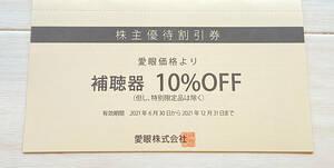 【即日発送】☆メガネの愛眼 株主優待券 補聴器10%OFF 1枚☆21.12.31まで