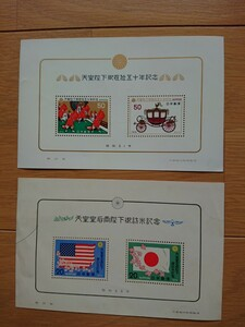 天皇皇后両陛下御訪米記念切手 & 天皇陛下在位50年記念切手 セット