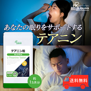 【リプサ公式】 テアニン粒 約1か月分 T-757 サプリメント サプリ 健康食品 送料無料