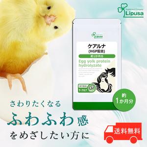 【リプサ公式】 ケアルナ(HGP配合) 約1か月分 T-767 サプリメント サプリ 健康食品 送料無料
